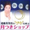 【30日まで】12年に一度の最強新月画像☆無料プレゼントキャンペーンの画像