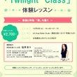 Twilight C…