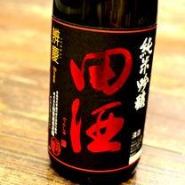 青森酒「田酒 純米吟醸 辨慶 1800ml」抽選販売受付のご案内の記事に添付されている画像