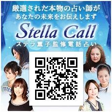 ステラ薫子監修 電話占い<br> ・悩み相談 ステラコール