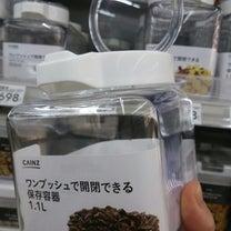 使いやすい形の調味料容器がカインズでも!の記事に添付されている画像