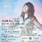 とうとう明日、名古屋ブルーノートで、「音のくすり」ツアー最終幕が開きます。の記事より
