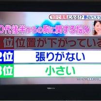 好評)1日で美乳になれる!バストケアパーフェクトレッスン@広島の記事に添付されている画像