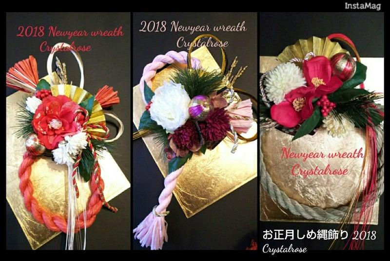 お正月しめ縄飾り 2018