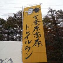 古峯ヶ原高原トレイル…