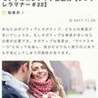 【NOSH連載】モテ…