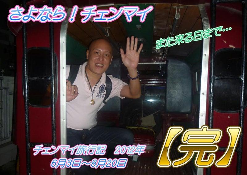 チェンマイ旅行・帰国日☆さよなら皆!元気でね☆28