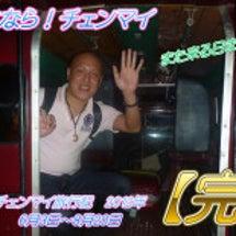 【チェンマイ旅行記5…
