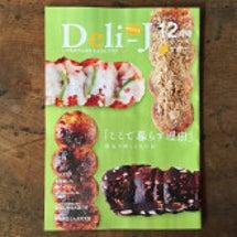 月刊 Deli-J …