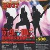 豊田市民音楽祭 2017
