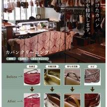 豊岡鞄×カバンクリー…