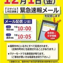【12月1日 緊急速…