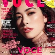 監修記事『VoCE/…