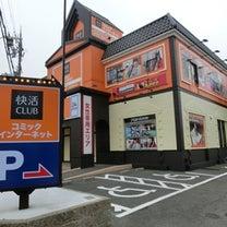 快活CLUB 八尾宮町店の記事に添付されている画像