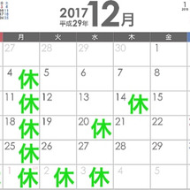 12月のお休みです。