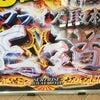 29日スーパーUSA富山店さんで王道取材!の画像