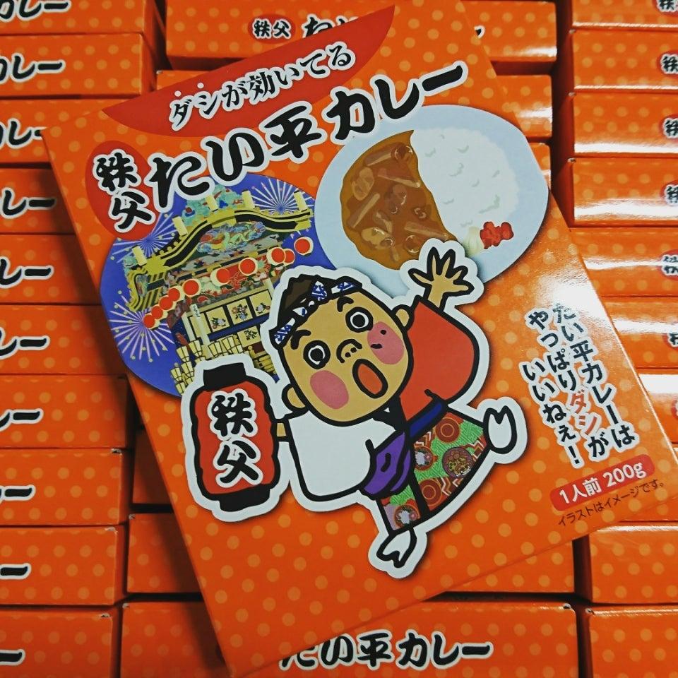 林家たい平オフィシャルブログ「そら色チューブ」Powered by Ameba