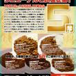 5円カレーキャンペー…