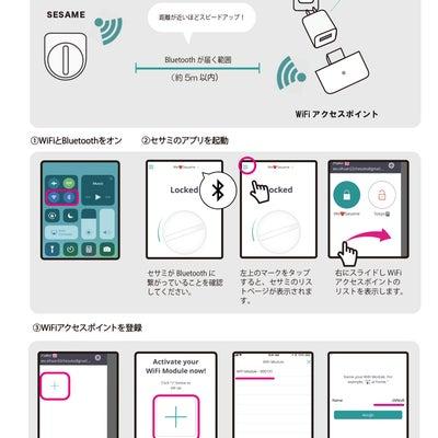 WiFiアクセスポイントを設定するの記事に添付されている画像