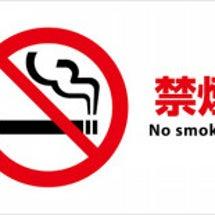 タバコ休憩を禁じるこ…