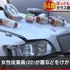 ▼唸声日本映像/千流俳句:弁当屋に84歳のクラウンが突っ込む・・・の画像