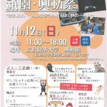 広島経済大学 興動祭…