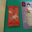 山本海苔店の「梅の花…