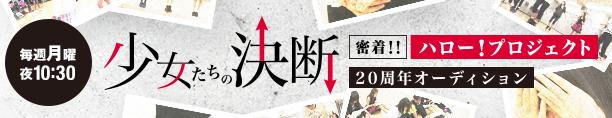 少女たちの決断~密着!!ハロー!プロジェクト20周年オーディション~