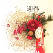 台湾 客家花布を使っ…