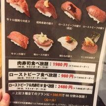 肉寿司食べたい