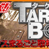 30日 新大阪マジックバード3【ターゲットボックス】取材の画像