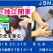 2018年2月JBM…