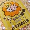 【福袋】ミスド・ゆるっと福袋・2018♡販売中~♡早速買ってきました~♪の画像