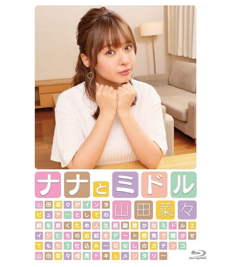 山田菜々『ナナとミドル』Blu-ray&DVD発売!! | NMB48 Official Shop