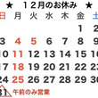 ☆12月のおやすみ☆