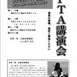 長野県上諏訪中学校で…