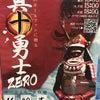 30日ニュージャパンさんで真十勇士!の画像