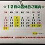 ☆12月の営業のご案…