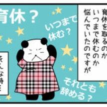 子連れ出勤!(mic…