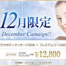 ☆12月キャンペーン…