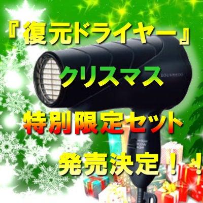 大阪市旭区千林大宮駅しおかわ鍼灸接骨治療院で販売の復元ドライヤークリスマスプレゼント