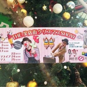 阿佐ヶ谷パールセンタークリスマスSHOWの画像