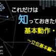 11月札幌支部Nig…
