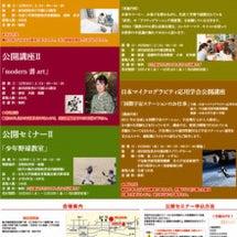 日本大学 公開講座を…