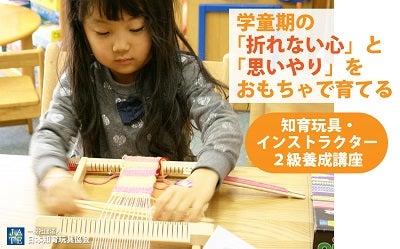 知育玩具インストラクター2級講座