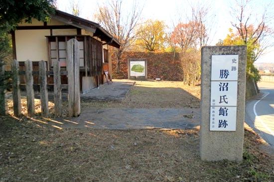 【写2】勝沼氏館