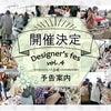 Designer's fes vol.4 来春開催!の画像