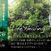 次元上昇ライフヒーリング瞑想変容7step無料メール講座