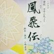 亀山ミュージカル『鳳…