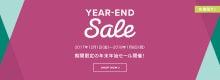 スタンピンアップYear-End Sale